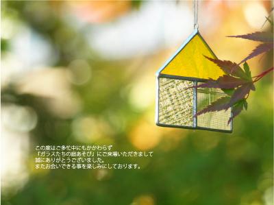 ガラスたちの庭遊び お礼ハガキのコピー(写真).jpg