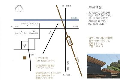 上谷刈の家 見学会フライヤー裏.jpg