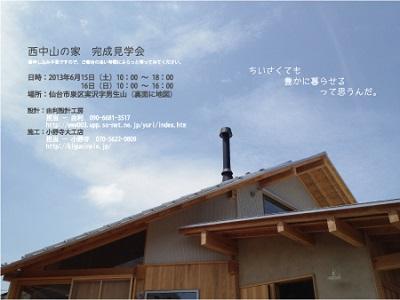 西中山の家 見学会フライヤー(写真).jpg