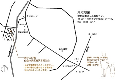 西中山の家 見学会フライヤー(地図).jpg