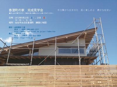香澄町の家 見学会フライヤー(写真).jpg