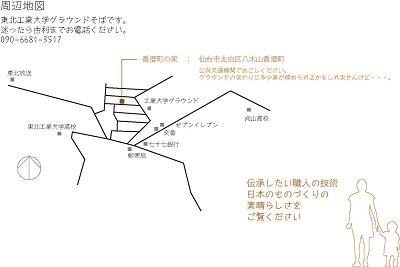 香澄町の家 見学会フライヤー(地図).jpg