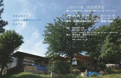 上谷刈の家 見学会フライヤー表.jpg